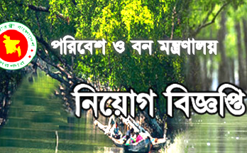 2020 Ministry of Environment and Forest Job Circular