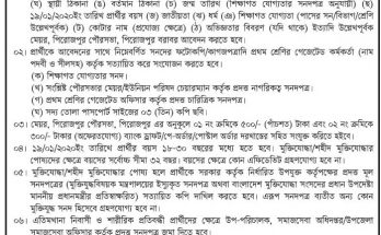 2020 Health department Job Circular